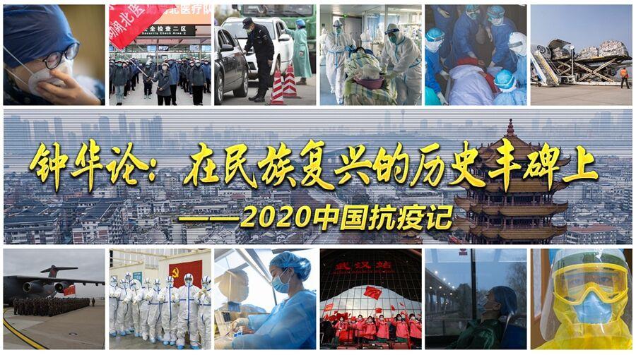 2020中国抗疫记
