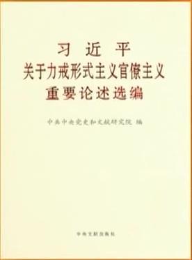 《習近平關于力戒形式主義官僚主義重要論述選編》
