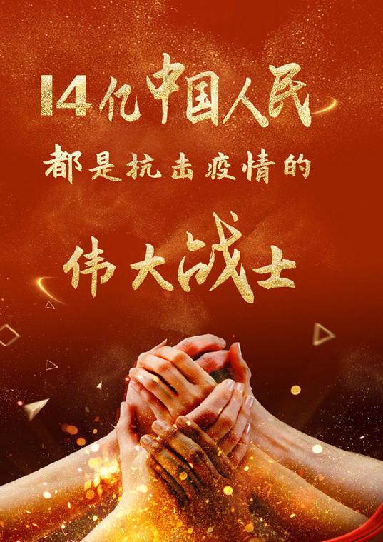 14億中國人民都是抗擊疫情的偉大戰士!