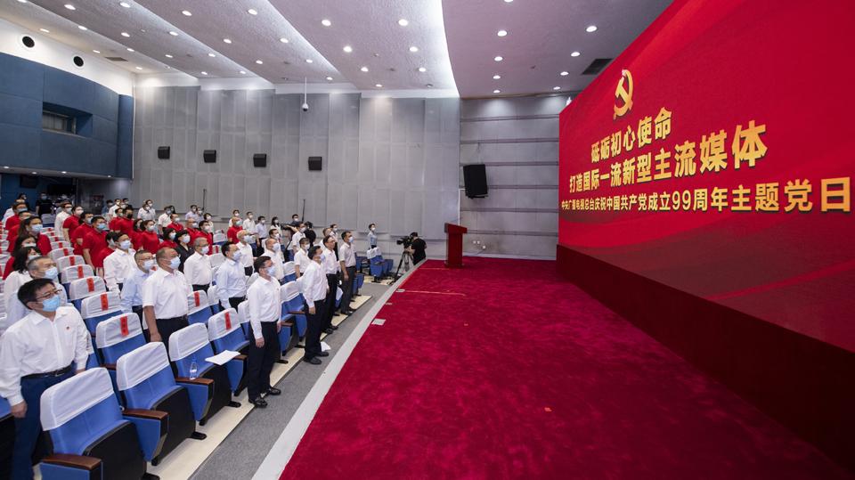 中央廣播電視總臺舉辦慶祝中國共産黨成立99周年主題黨日活動