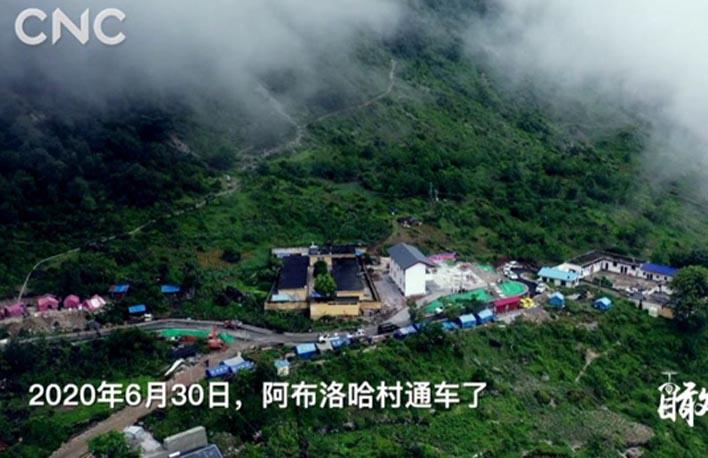 瞰中國 | 阿布洛哈村通車了