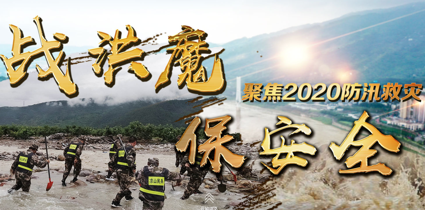 戰洪魔 保安全——聚焦2020防汛救災