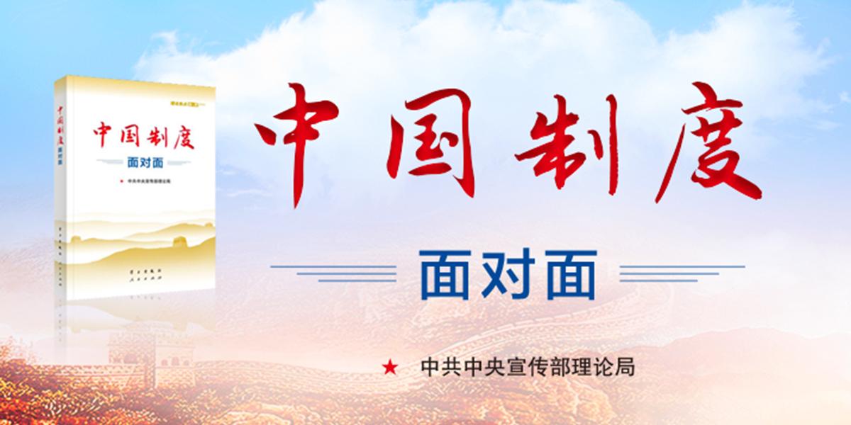 堅定制度自信 凝聚奮進力量 《中國制度面對面》出版發行