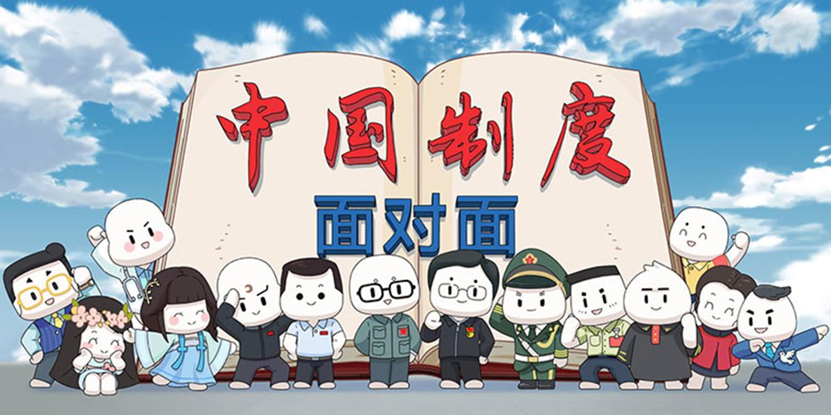 《中國制度面對面》第1集:中國特色社會主義制度是怎麼來的?