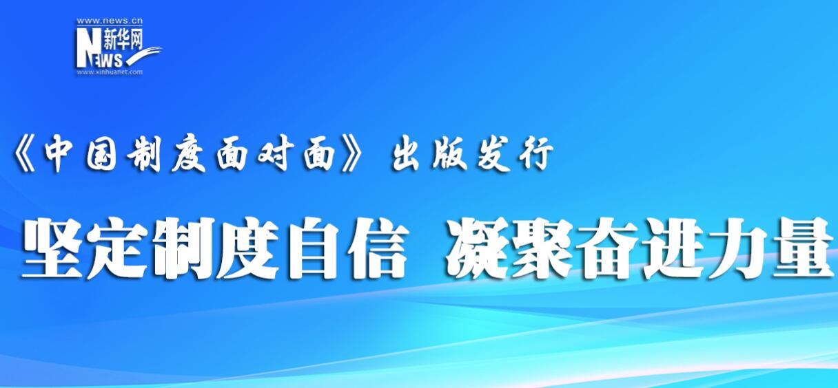 《中國制度面對面》出版發行