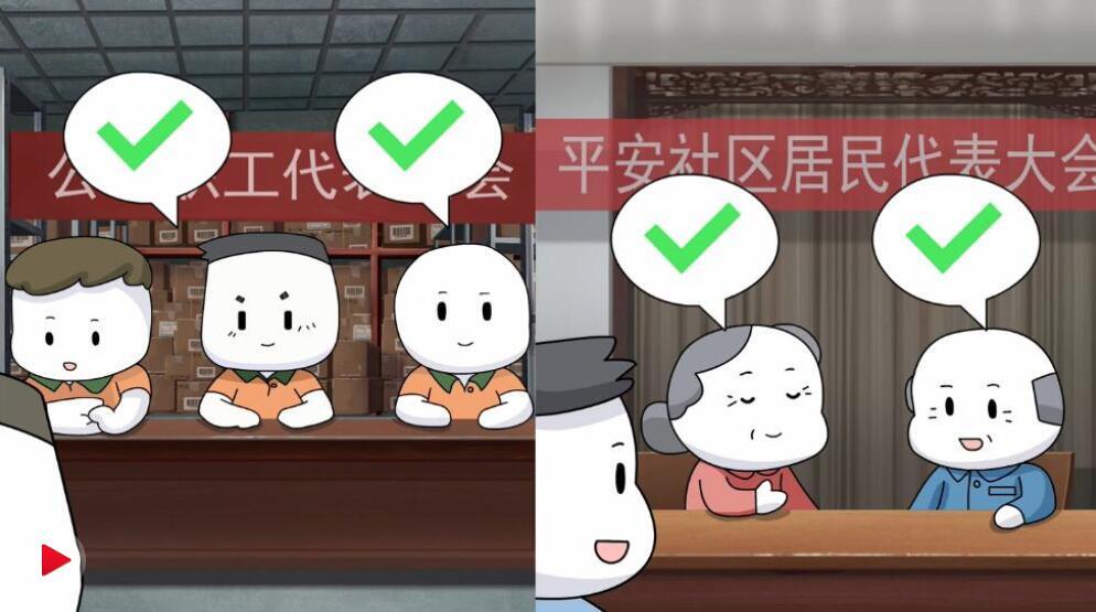 《中國制度面對面》第4集:人民當家作主怎樣通過制度來實現?
