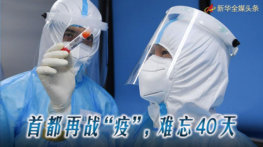 """首都再戰""""疫"""",難忘40天——寫在北京應急響應級別降級之際"""