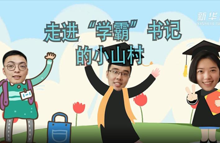 """奮鬥的幸福丨VLOG:走進""""學霸""""書記的小山村"""