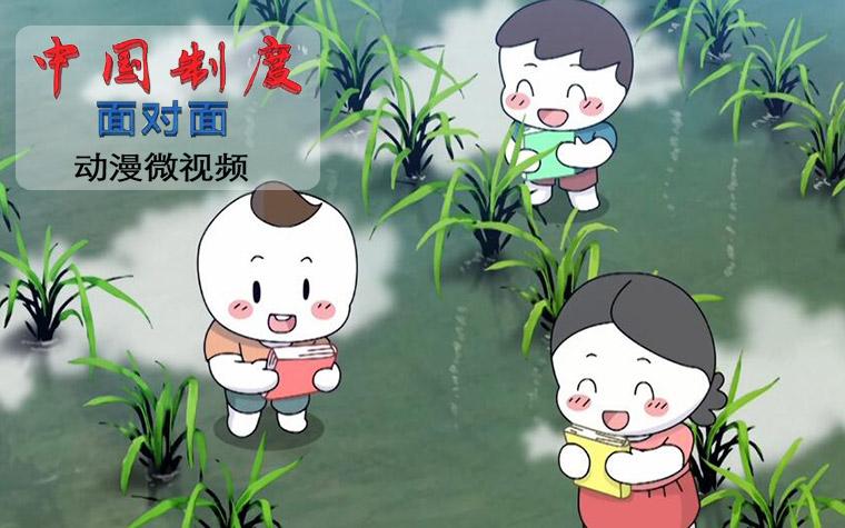 《中國制度面對面》第9集:民生保障制度如何惠及全體人民?