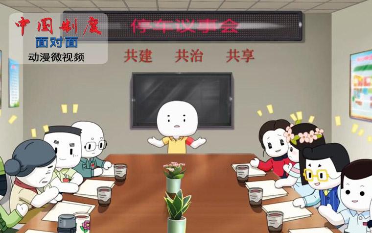 《中国制度面对面》第10集:共建共治共享的社会治理制度如何搭建?