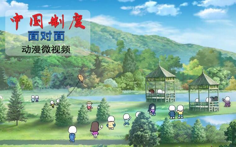 《中國制度面對面》第11集:生態文明制度體係如何為美麗中國保駕護航?