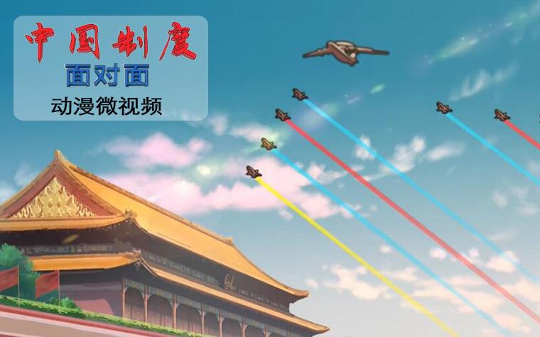 《中國制度面對面》第12集:黨對人民軍隊的絕對領導制度為何動搖不得?