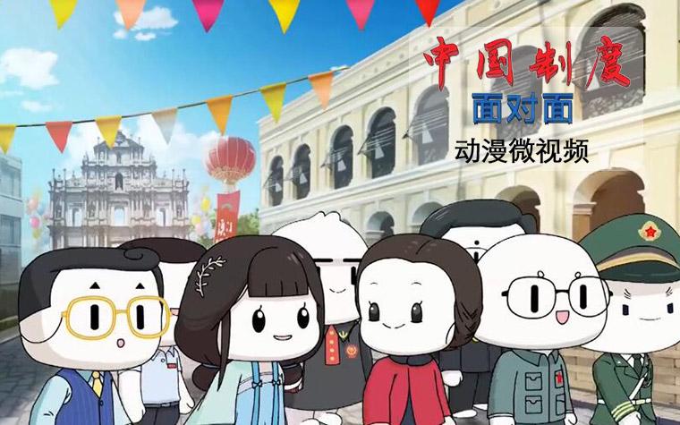 """《中国制度面对面》第13集:""""一国两制""""重要制度为什么完全行得通?"""