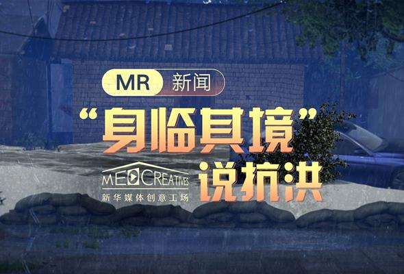 """MR新聞:""""身臨其境""""説抗洪"""