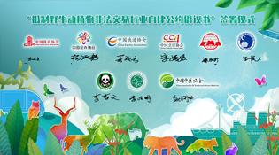 堅決打擊野生動植物非法交易 九大行業協會聯合成立自律聯盟