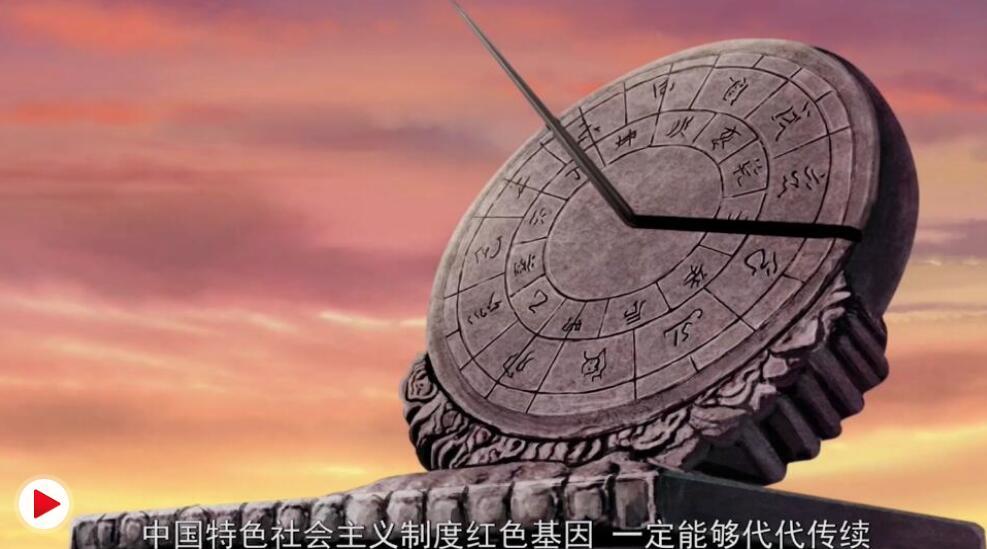 《中國制度面對面》第16集:中國特色社會主義制度如何行穩致遠?