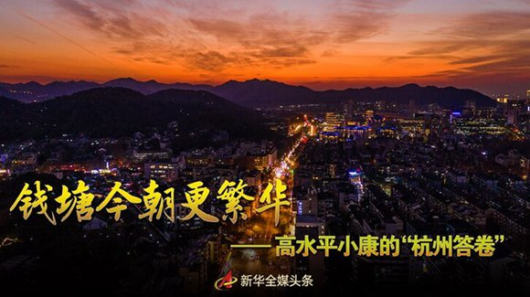 """錢塘今朝更繁華——高水平小康的""""杭州答卷"""""""