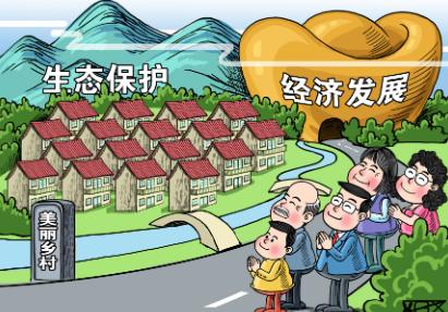 新華網評:在綠水青山中發展