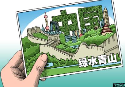 新華網評:久久為功守住綠水青山