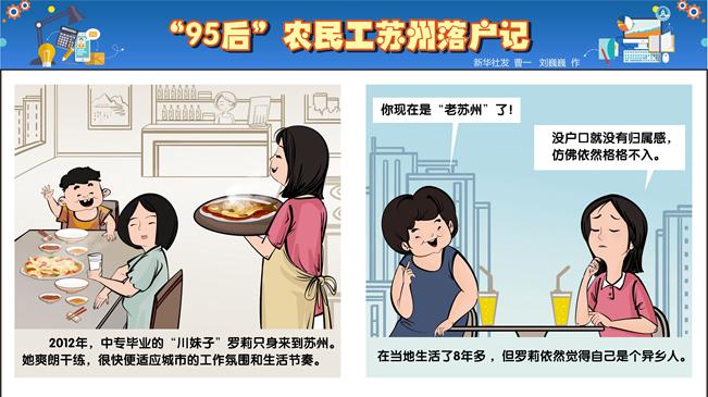 """""""95後""""農民工蘇州落戶記"""