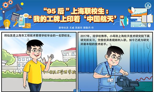"""""""95後""""上海職校生:""""我的工牌上印著'中國航天'"""""""
