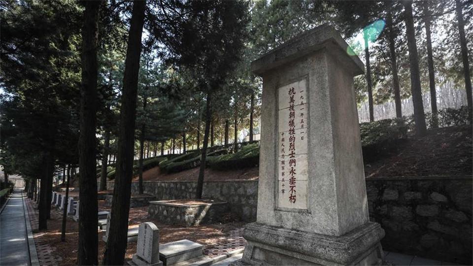 遼寧丹東抗美援朝烈士陵園