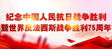紀念中國人民抗日戰爭暨世界反法西斯戰爭勝利75周年