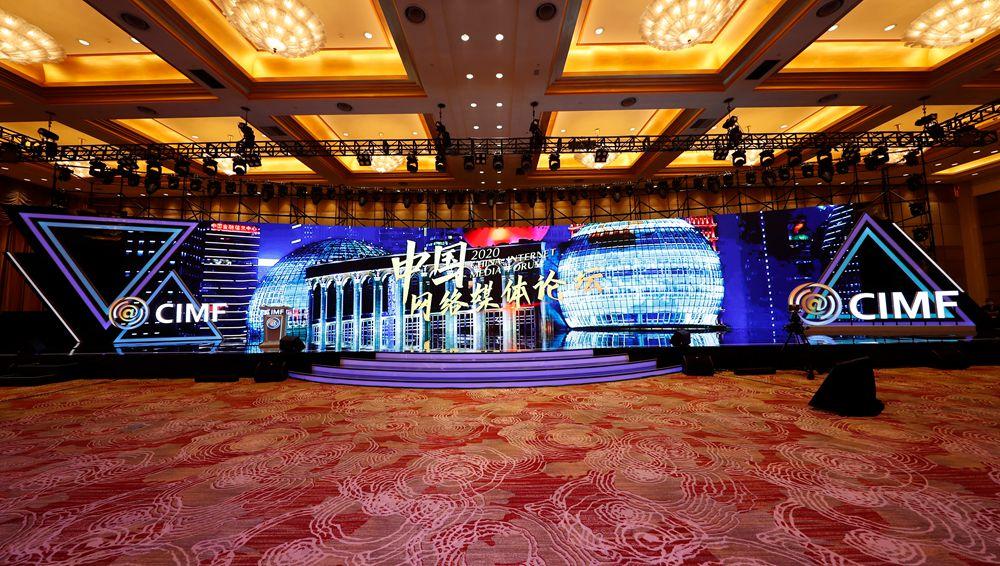 2020中國網絡媒體論壇·主論壇直播