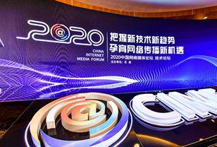 2020中國網絡媒體論壇技術論壇在上海舉行