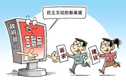 新華網評:讓網絡成為溝通黨心民意的快車道