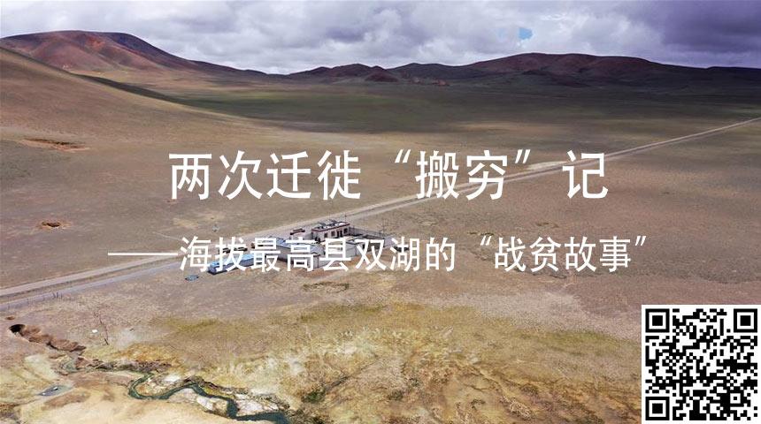 """兩次遷徙""""搬窮""""記——海拔最高縣雙湖的""""戰貧故事"""""""