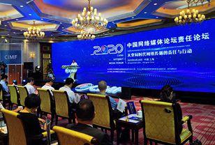 2020中國網絡媒體論壇責任論壇在上海舉行