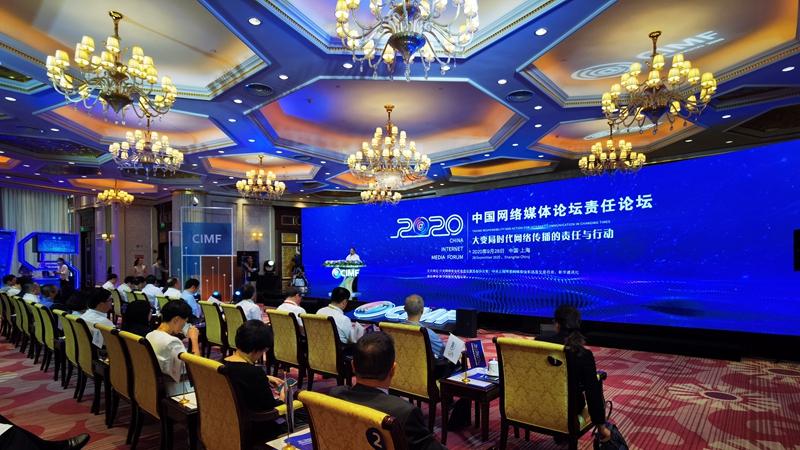 2020中国网络媒体论坛责任论坛在上海举行