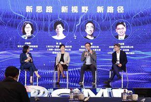 2020中國網絡媒體論壇産業論壇在上海舉行