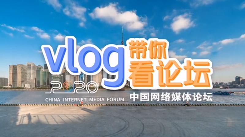 【Vlog带你看论坛】大变局时代如何担起网络传播的责任?
