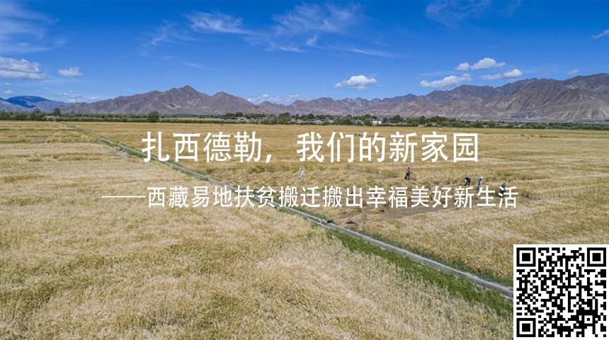 走向我們的小康生活|扎西德勒,我們的新家園——西藏易地扶貧搬遷搬出幸福美好新生活
