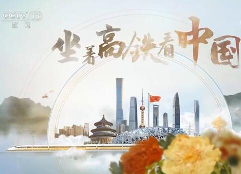 《坐著高鐵看中國》 第三集