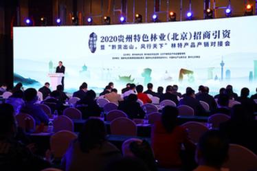 貴州林特産品産銷會在京舉行 現場簽約108.8億元