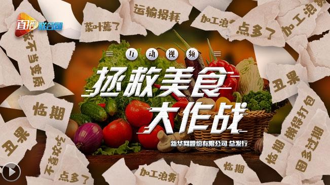 直播联合国丨拯救美食大作战