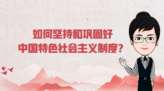 【100秒漫談斯理】如何堅持和鞏固好中國特色社會主義制度?