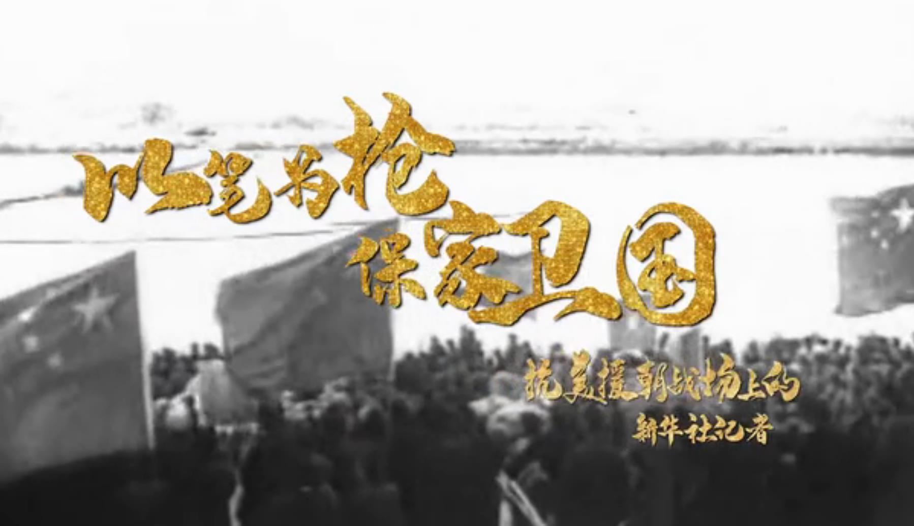 重磅微視頻:以筆為槍,保家衛國丨抗美援朝戰場上的新華人
