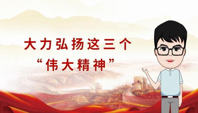"""【100秒漫談斯理】大力弘揚這三個""""偉大精神"""""""