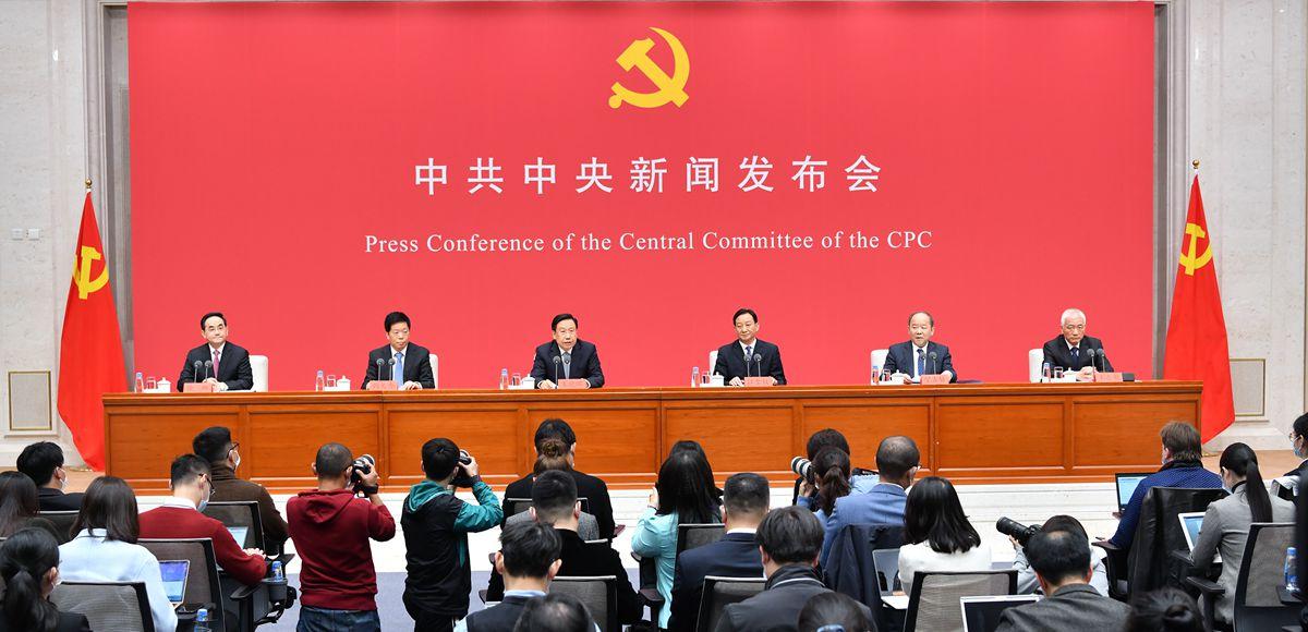 中共中央舉行新聞發布會 介紹黨的十九屆五中全會精神