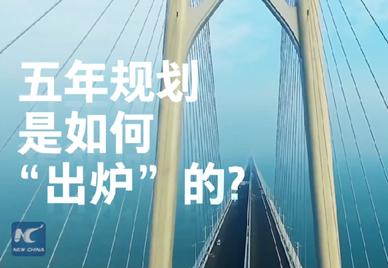 新華社記者説|中國如何規劃未來?