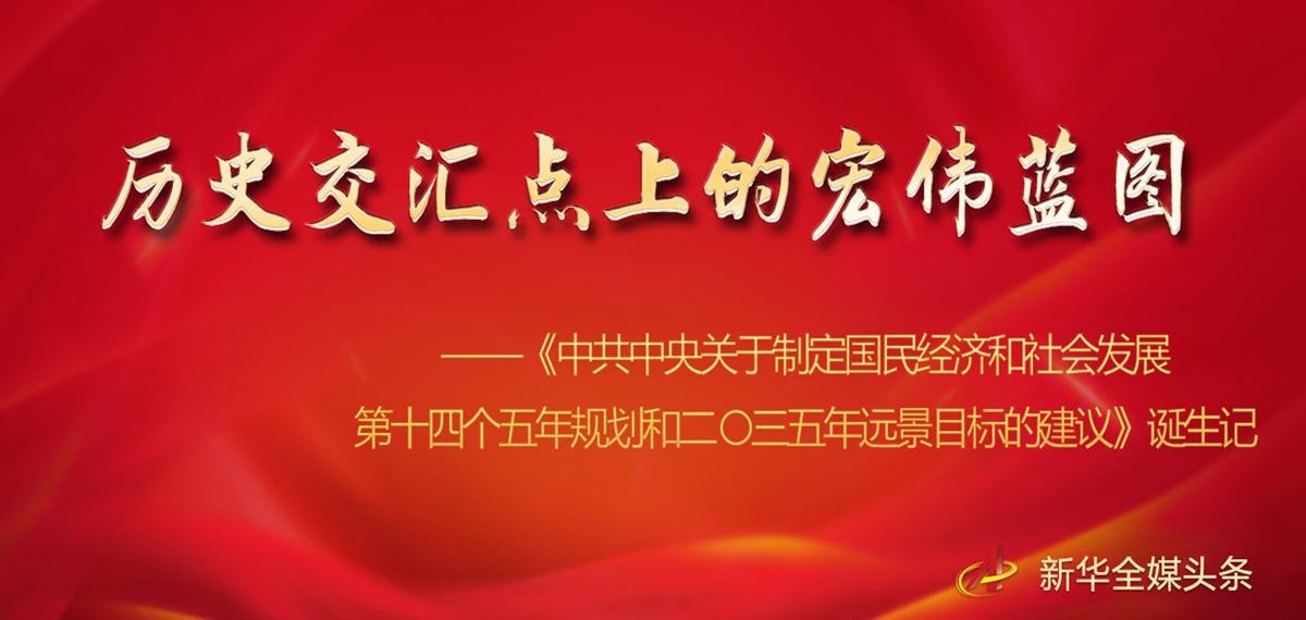 《中共中央關于制定國民經濟和社會發展第十四個五年規劃和二〇三五年遠景目標的建議》誕生記
