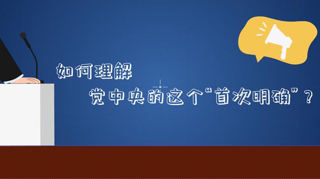 """【100秒漫談斯理】如何理解黨中央的這個""""首次明確""""?"""
