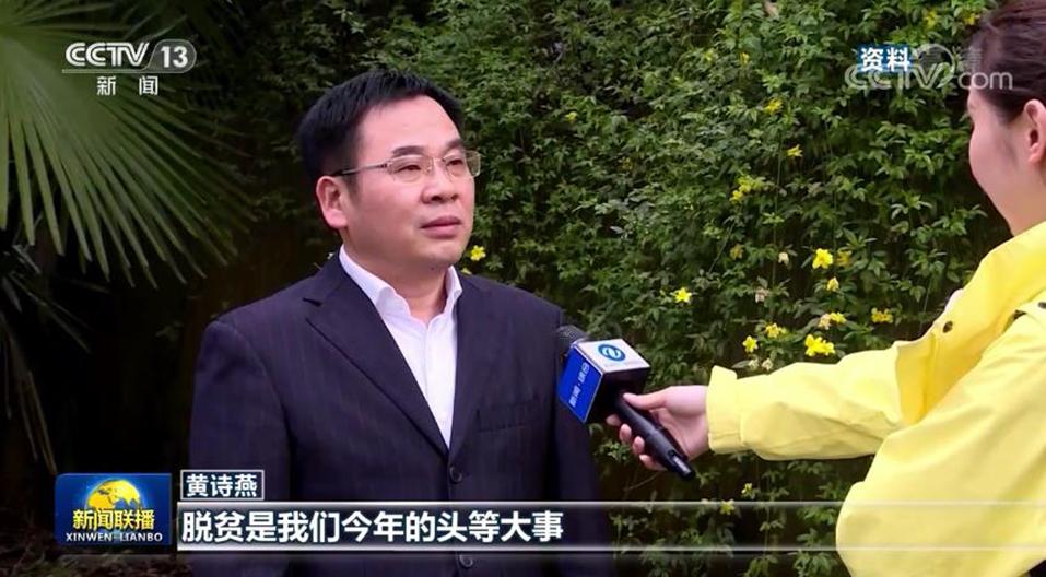 黄诗燕:与时间赛跑的扶贫书记