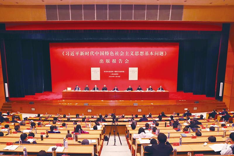 《習近平新時代中國特色社會主義思想基本問題》出版報告會在中央黨校(國家行政學院)舉行