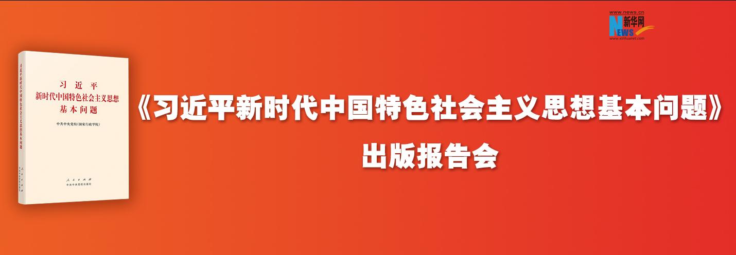 《習近平新時代中國特色社會主義思想基本問題》出版報告會