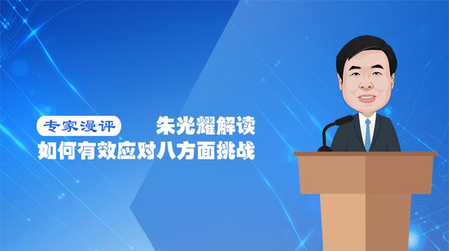 【专家漫评】朱光耀解读如何有效应对八方面挑战